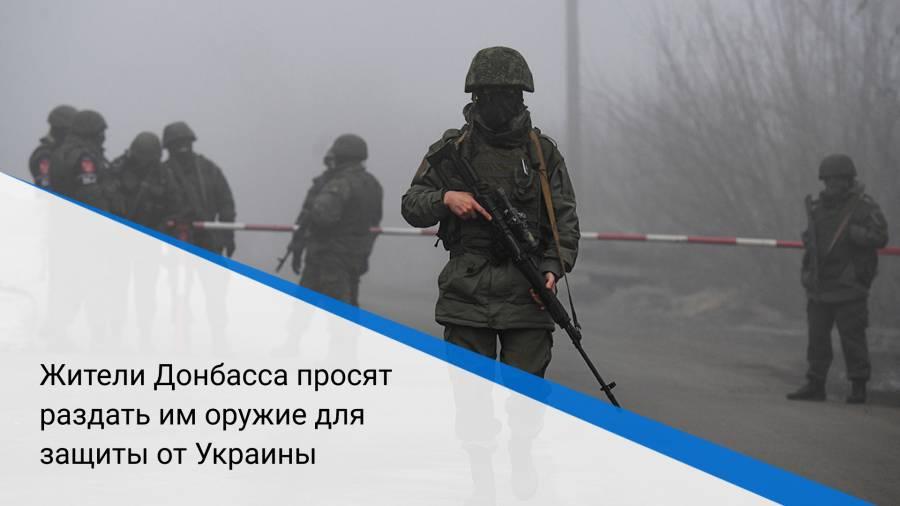 Жители Донбасса просят раздать им оружие для защиты от Украины