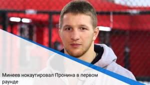 Минеев нокаутировал Пронина в первом раунде