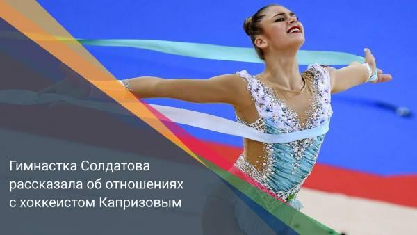 Гимнастка Солдатова рассказала об отношениях с хоккеистом Капризовым