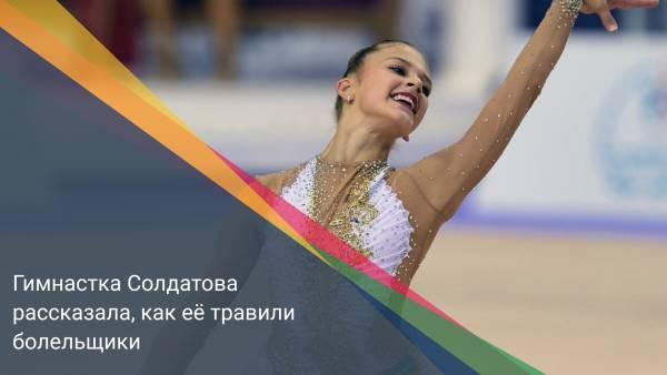 Гимнастка Солдатова рассказала, как её травили болельщики