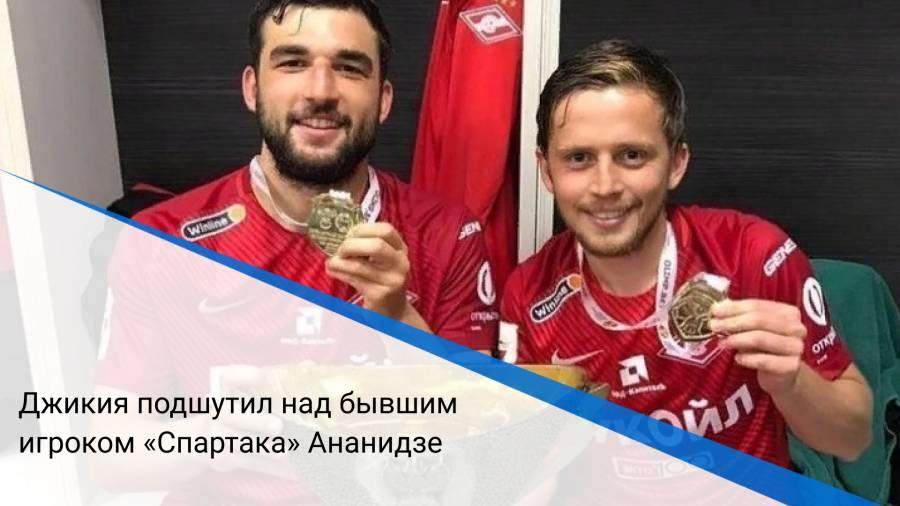 Джикия подшутил над бывшим игроком «Спартака» Ананидзе