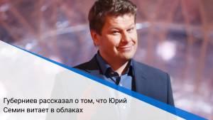 Губерниев рассказал о том, что Юрий Семин витает в облаках
