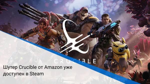 Шутер Crucible от Amazon уже доступен в Steam