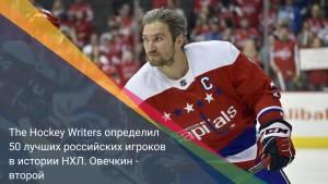 The Hockey Writers определил 50 лучших российских игроков в истории НХЛ. Овечкин - второй