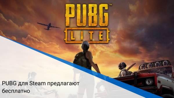 PUBG для Steam предлагают бесплатно