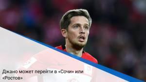 Джано может перейти в «Сочи» или «Ростов»