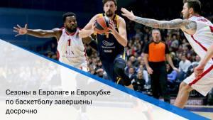 Сезоны в Евролиге и Еврокубке по баскетболу завершены досрочно