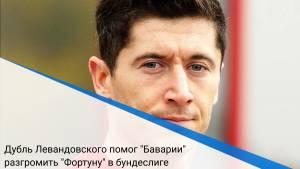 """Дубль Левандовского помог """"Баварии"""" разгромить """"Фортуну"""" в бундеслиге"""