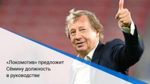 «Локомотив» предложит Сёмину должность в руководстве