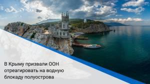 В Крыму призвали ООН отреагировать на водную блокаду полуострова
