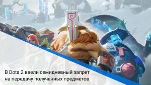 В Dota 2 ввели семидневный запрет на передачу полученных предметов