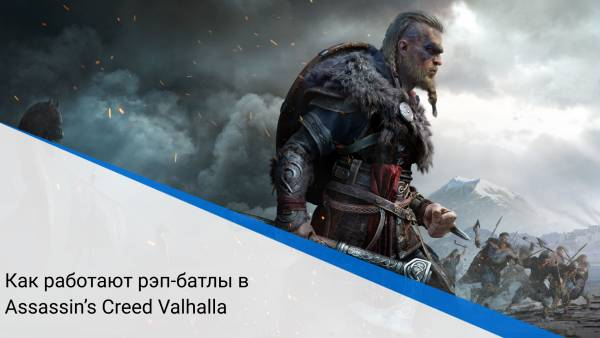 Как работают рэп-батлы в Assassin's Creed Valhalla