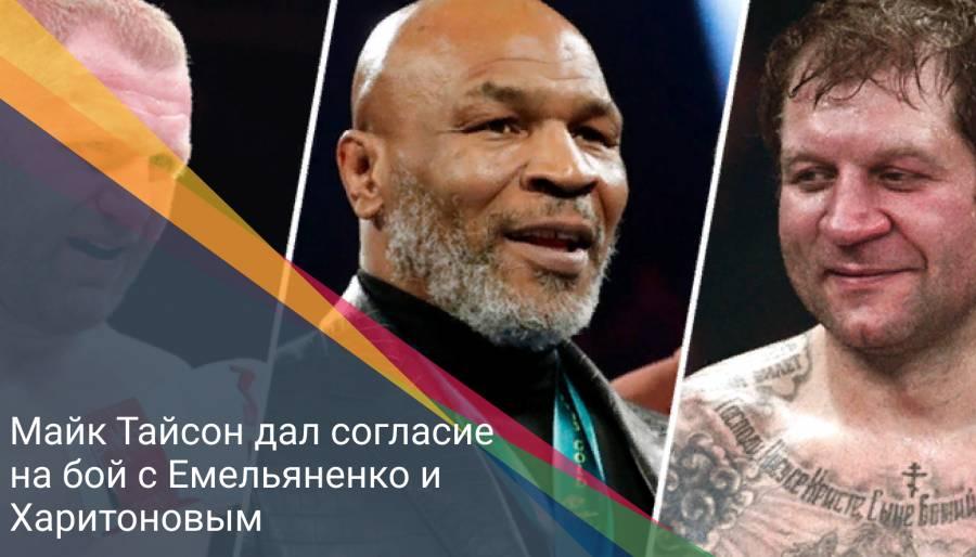 Майк Тайсон дал согласие на бой с Емельяненко и Харитоновым
