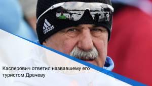 Касперович ответил назвавшему его туристом Драчеву