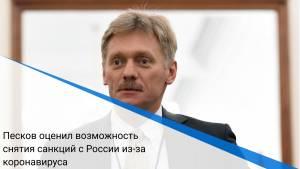 Песков оценил возможность снятия санкций с России из-за коронавируса