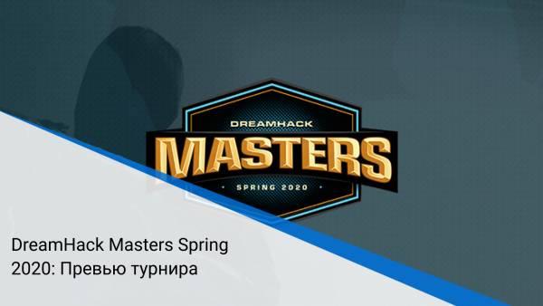 DreamHack Masters Spring 2020: Превью турнира