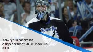 Хабибулин рассказал о перспективах Ильи Сорокина в НХЛ