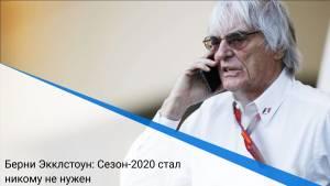 Берни Экклстоун: Сезон-2020 стал никому не нужен