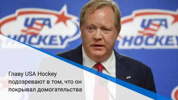 Главу USA Hockey подозревают в том, что он покрывал домогательства