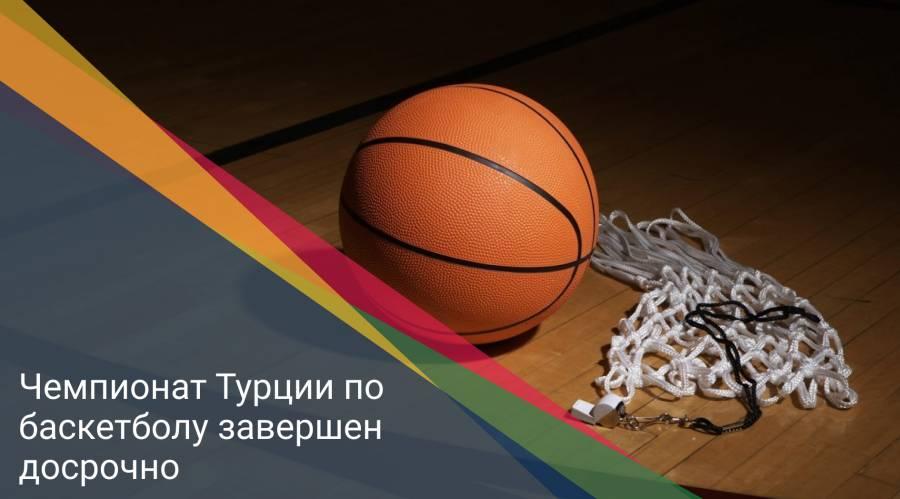 Чемпионат Турции по баскетболу завершен досрочно