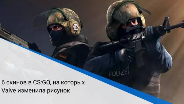 6 скинов в CS:GO, на которых Valve изменила рисунок