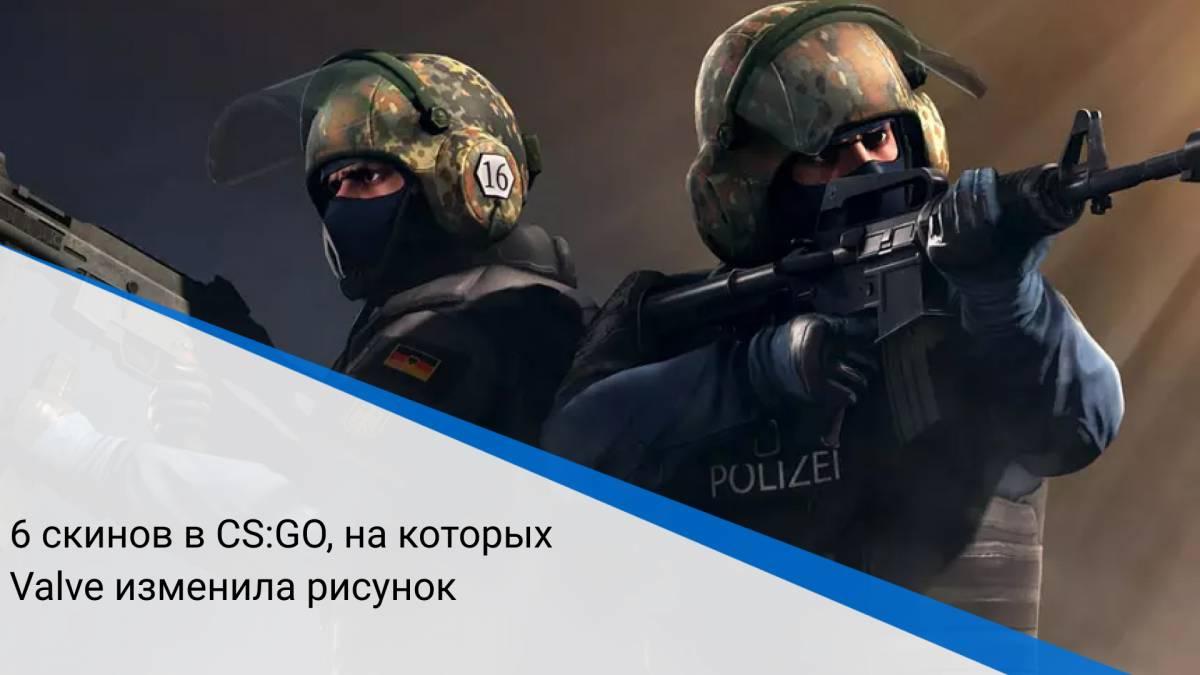 6 скинов в CS:GO, на которых Valve изменила рисунок - CT News