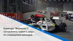 """Команды """"Формулы-1"""" согласились принять меры по сокращению расходов"""