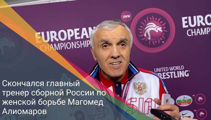 Скончался главный тренер сборной России по женской борьбе Магомед Алиомаров