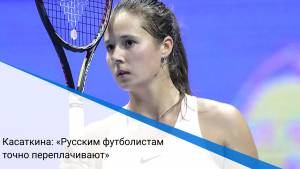Касаткина: «Русским футболистам точно переплачивают»