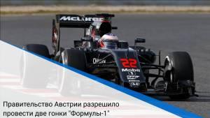 """Правительство Австрии разрешило провести две гонки """"Формулы-1"""""""