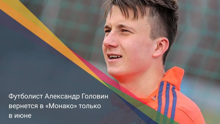 Футболист Александр Головин вернется в «Монако» только в июне
