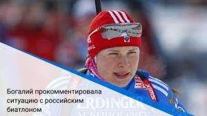 Богалий прокомментировала ситуацию с российским биатлоном