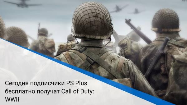 Сегодня подписчики PS Plus бесплатно получат Call of Duty: WWII