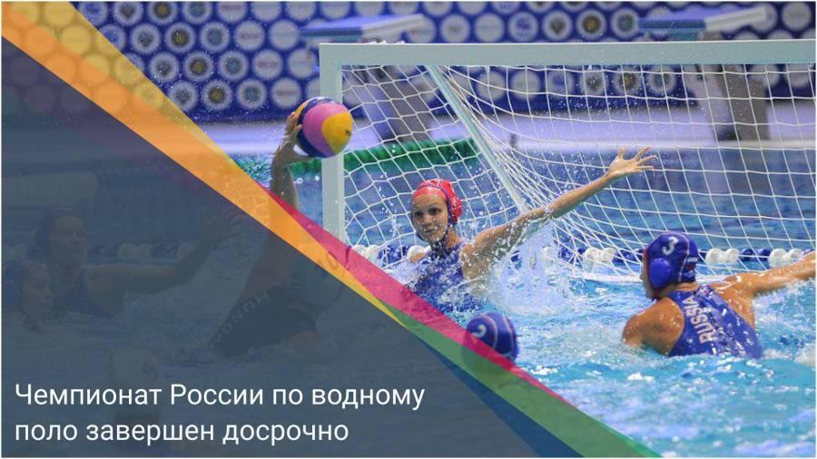 Чемпионат России по водному поло завершен досрочно