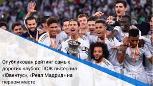 Опубликован рейтинг самых дорогих клубов: ПСЖ вытеснил «Ювентус», «Реал Мадрид» на первом месте