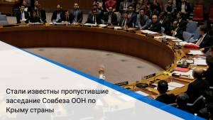 Стали известны пропустившие заседание Совбеза ООН по Крыму страны