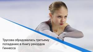 Трусова обрадовалась третьему попаданию в Книгу рекордов Гиннесса