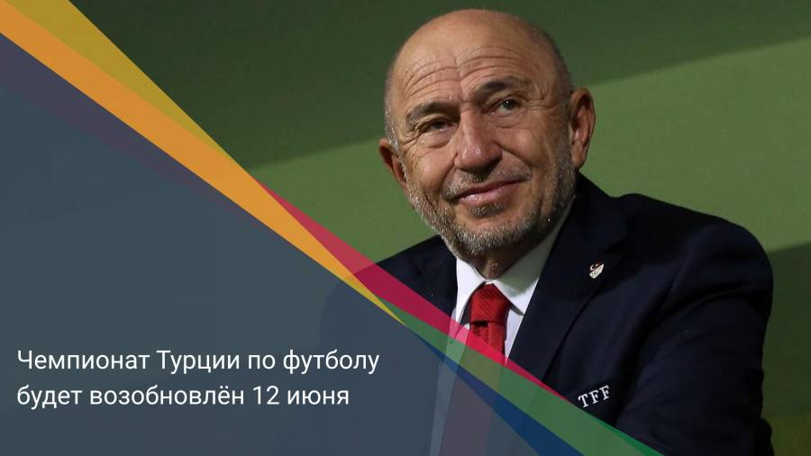 Чемпионат Турции по футболу будет возобновлён 12 июня
