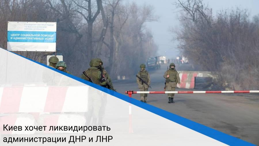 Киев хочет ликвидировать администрации ДНР и ЛНР