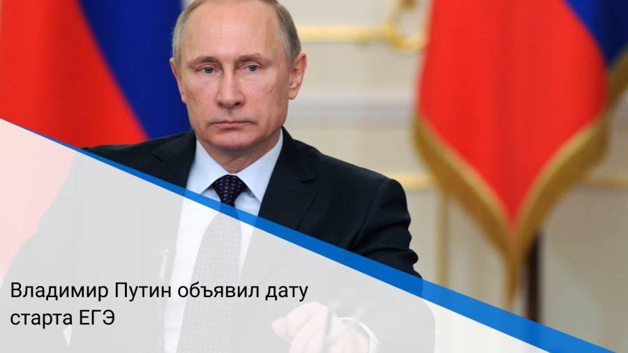 Владимир Путин объявил дату старта ЕГЭ