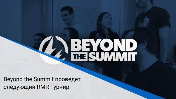 Beyond the Summit проведет следующий RMR-турнир