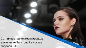 Сотникова прокомментировала включение Загитовой в состав сборной РФ