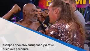 Тактаров прокомментировал участие Тайсона в реслинге