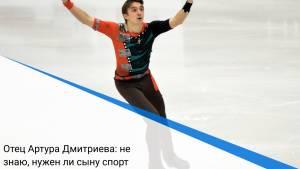 Отец Артура Дмитриева: не знаю, нужен ли сыну спорт