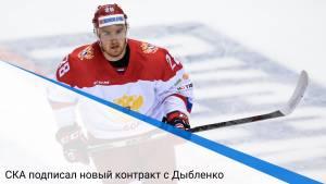 СКА подписал новый контракт с Дыбленко