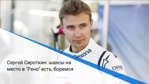 """Сергей Сироткин: шансы на место в """"Рено"""" есть, боремся"""