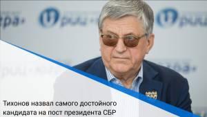 Тихонов назвал самого достойного кандидата на пост президента СБР