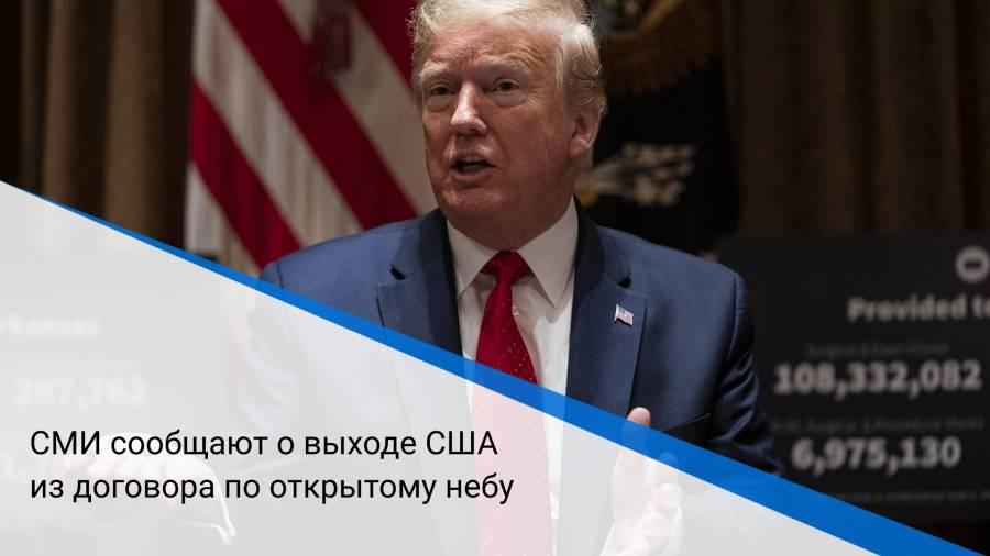СМИ сообщают о выходе США из договора по открытому небу