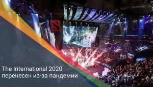 The International 2020 перенесен из-за пандемии