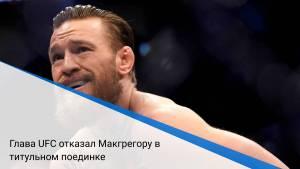 Глава UFC отказал Макгрегору в титульном поединке